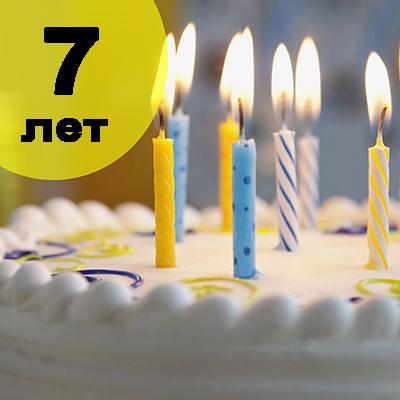 """Диагностический центр """"МРТ - РЕГИОН"""" отмечает свой 7-й  День Рождения!"""